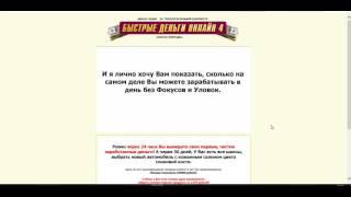 Быстрые деньги онлайн по способу Михаила Гнедко - проверенная методика заработка в сети
