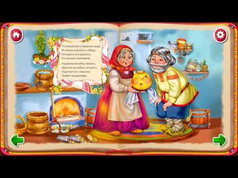 Сказка Колобок Детские сказки слушать онлайн