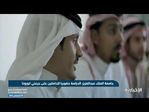 جامعة الملك عبدالعزيز: عودة الدراسة حضوريًا للحاصلين على جرعتي كورونا