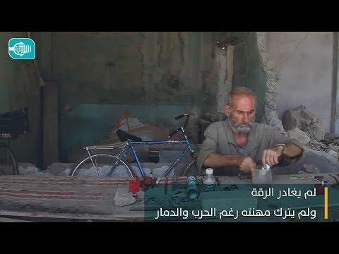 الحاج هشام من الرقة... مصلح القداحات والساعات