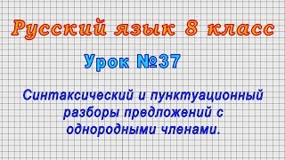 Русский язык 8 класс Урок 37