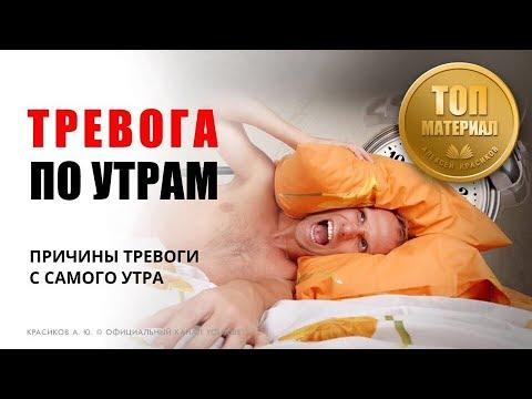 ТРЕВОГА по утрам/ симптомы всд/ лечение ВСД