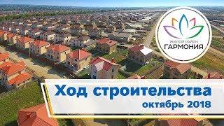 Ход строительства объектов жилого района «Гармония»