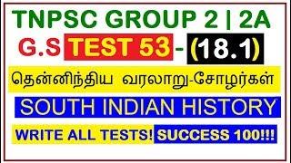 Test 53 | தென்னிந்திய வரலாறு(18.1) | சோழர்கள் | South Indian History | Cholas | TNPSC Group 2