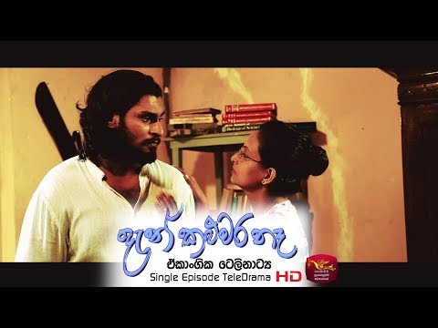 Dan Kaluwara Na - දැන් කළුවර නෑ | Single Episode TeleDrama | Rupavahini TeleDrama