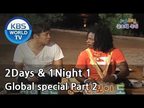 2 Days and 1 Night Season 1 | 1박 2일 시즌 1 - Global special, part 2 mp3 yukle - mp3.DINAMIK.az