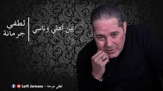 اغاني حصرية Lotfi Jormena - Bin Ahli Ou Nesi | بين أهلـي و ناسي تحميل MP3