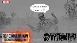 Escape from Tarkov - Так, как хочется.