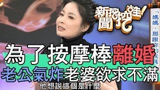 【精華版】老婆偷用按摩棒!老公玻璃心夫妻鬧離婚!