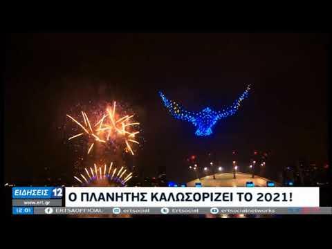 Νέα Χρονιά | Ο Πλανήτης καλωσορίζει το 2021 | 01/01/2021 | ΕΡΤ