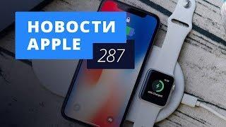 Новости Apple, 287 выпуск: запрет продаж iPhone и выход AirPower