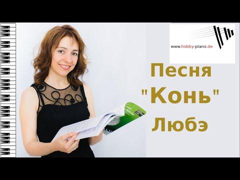 Песня Конь Любэ (Николай Расторгуев). Уроки фортепиано онлайн.