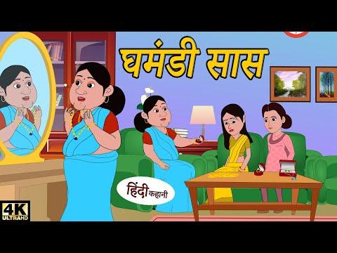 घमंडी सास Bedtime Stories Kahaniya | Moral Stories | Story Time New Story | Kahani | Story in Hindi