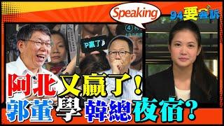 台北市長選舉宣判!中國默許郭董喊一中各表