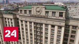 Конфискованное у коррупционеров имущество депутаты хотя отправить в Пенсионный фонд - Россия 24