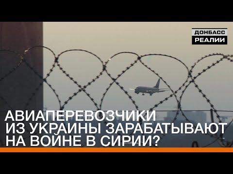 Российских боевиков в Сирию перевозили украинские чартеры - СМИ (ВИДЕО)
