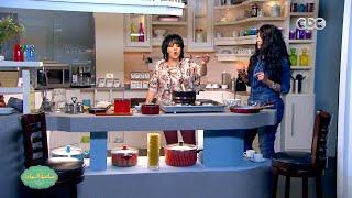 صاحبة السعادة   طبيخ العروسة مع سالي عبد السلام   الجزء 6
