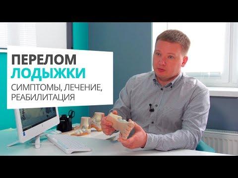 Травмы голеностопа. Перелом лодыжки. Симптомы, лечение, реабилитация. Алексей Олейник #footclinic