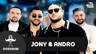 """JONY & ANDRO: премьера трека """"Мадам"""", когда клип, сколько пишется песня и почему не идут в TikTok"""