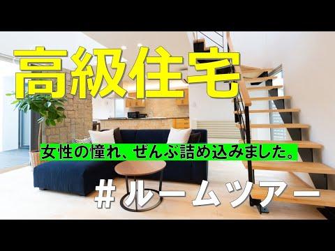 住宅会社社長がこだわって建てた自宅兼モデルハウスの注文住宅を大公開!オシャレ/モダン/北欧