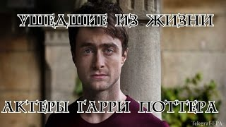 Ушедшие из жизни актеры Гарри Поттера.