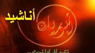 تحميل اغاني نشيد افرادا نبعث - أبو ريان MP3