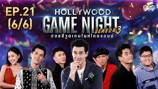 HOLLYWOOD GAME NIGHT THAILAND S.3 | EP.21 ชิน,ตั้ม,เฌอเบลล์VSฮั่น,โดม,ธงธง[6/6] | 06.10.62