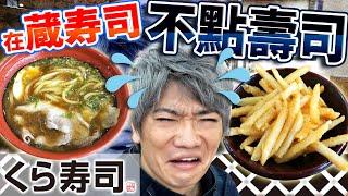 台灣的藏壽司不點壽司的話也好吃嗎?意想不到的餐點跟味道太驚人了...