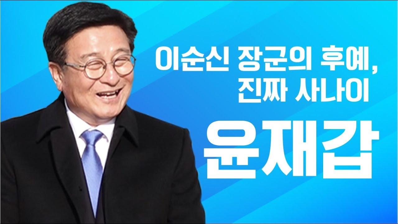 이순신 장군의 후예, 진짜 사나이 윤재갑