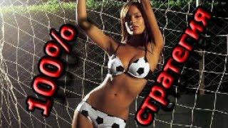 Безпроигрышная стратегия ставок на футбол!!! 100%