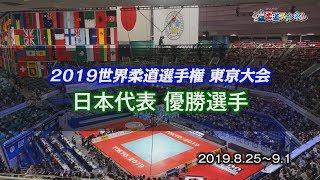 世界柔道2019 日本代表優勝選手