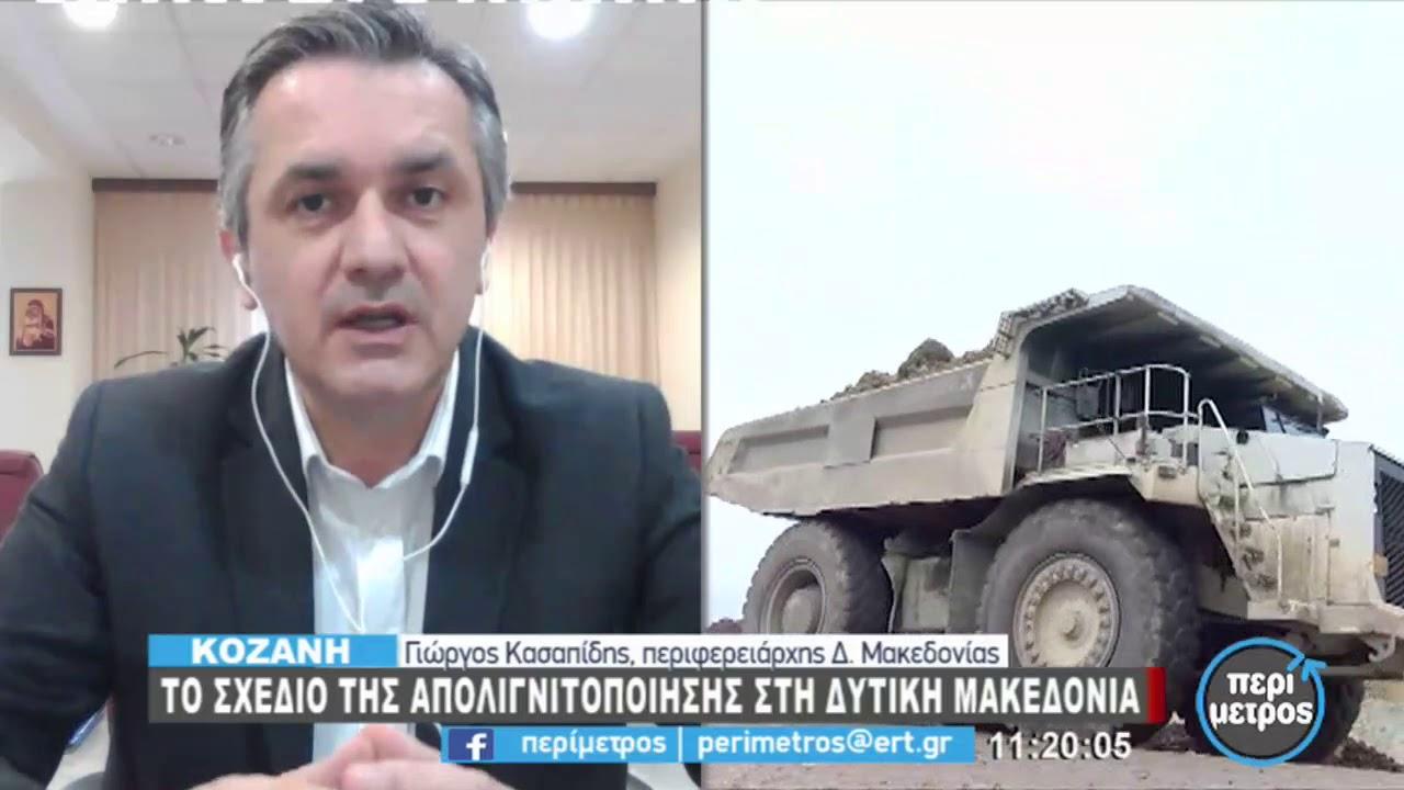 Το σχέδιο της απολιγνιτοποίησης στη Δυτική Μακεδονία   15/12/2020   ΕΡΤ