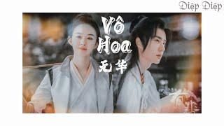 [Lời Việt] VÔ HOA《无华》 – TRƯƠNG LƯƠNG DĨNH ft LƯU VŨ NINH | OST HỮU PHỈ