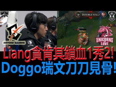 UOL vs BYG Liang貪肯其鎖血1秀2! Doggo瑞文刀刀見骨!  | S11英雄聯盟世界賽入圍賽BO1