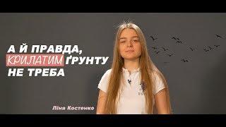 А й правда, крилатим ґрунту не треба - Ліна Костенко