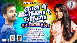 Sutale Mein Hilavela Re Sakhiya | Superhit   - YouTube