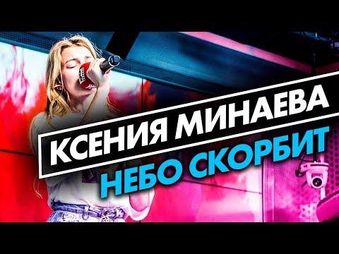 Новые ПЕСНИ: Ксения Минаева - Небо скорбит на Радио ENERGY!