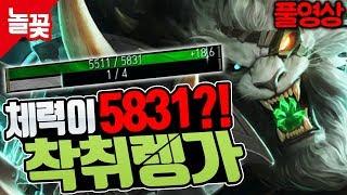[풀영상] 무려 체력이 5831?! 미친 착취 렝가 맞을 때마다 행복해~! [라간]