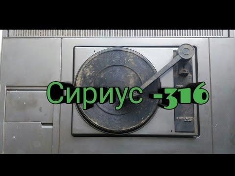 """Что ценного в  проигрывателе """"СИРИУС-316"""""""