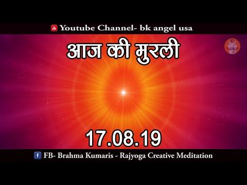 आज की मुरली | 17-08-2019 | Aaj Ki Murli | BK Angel | Brahma Kumaris | Today's Murli in Hindi (видео)