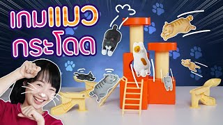 ซอฟรีวิว: เกมแมวโหด กระโดดเข้ากล่อง!!【Jumping Cat Game】