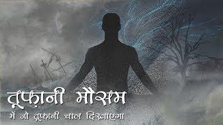 Toofani Mausam Mein Jo Toofani Chaal Dikhayega @ DJJS | Shri Ashutosh Maharaj