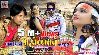 લાગી મારી મોહબ્બતની નજર- Lagi Mari Mohabbat Ni Najar//Visnu Thakor//HD Song 2019 Kinara films patan