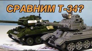 ЛУЧШИЙ ЛЕГО ТАНК Т-34!!! Выбираем! Брикмания или Алиэкспресс,