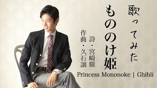 村松稔之 もののけ姫(久石譲/宮崎駿)Princess Mononoke