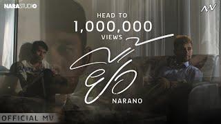 ยื้อ - นาราโน่ 【 Official MUSIC VIDEO 】4K