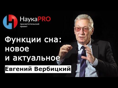 , title : 'Евгений Вербицкий - Функции сна. Новое и актуальное'