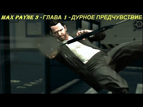 MAX PAYNE 3 - ГЛАВА 1 - ДУРНОЕ ПРЕДЧУВСТВИЕ