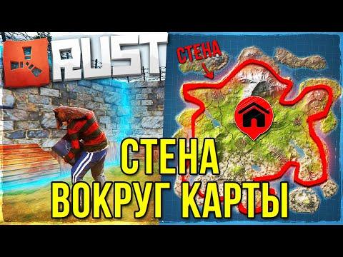 Застроил Всю Карту Великой Китайской Стеной! в Раст/Rust