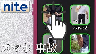 nite-psスマートフォン「2.様々な状況から起こりうるスマホの事故」